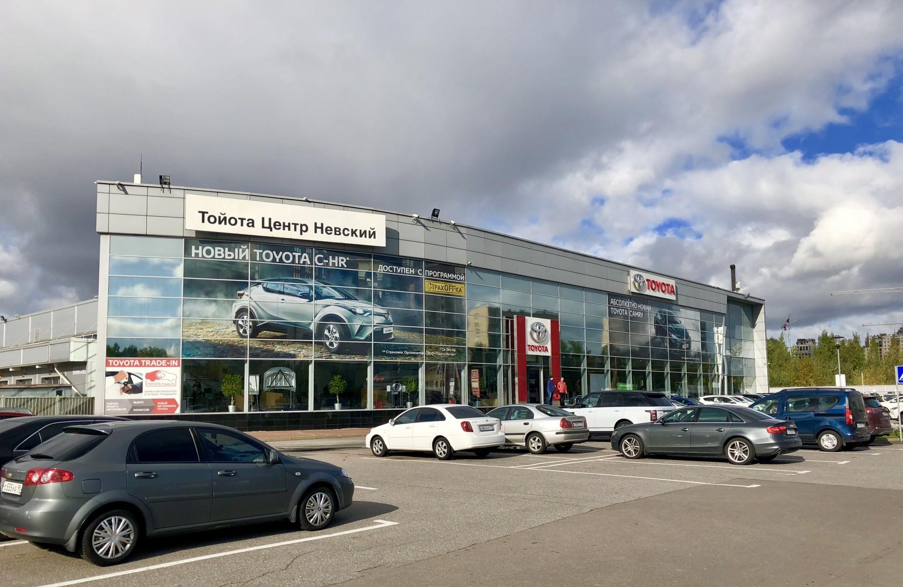 Тойота Центр Невский - официальный дилер Toyota в Санкт-Петербурге, купить автомобиль Тойота в СПб